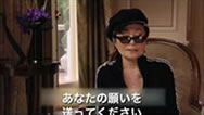 YOKO ONO PASSAGE FOR LIGHT 〜オノ・ヨーコ 光の道