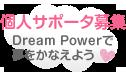 Dream Powerで夢をかなえよう