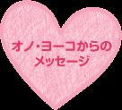 オノ・ヨーコからのメッセージ